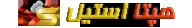 هپتا استیل | تولید تجهیزات آشپزخانه صنعتی ، کافی شاپ و فست فود